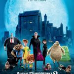 hotel-transylvania-2-HT2_DOM_RATED_1SHEET_rgb